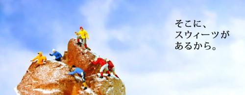 スウィーツ登山